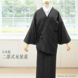(二部式水屋着 ブラック)日本製 水屋着 黒 15571 フリーサイズ 割烹着 エプロン 裾除け キッチンコート|kimono-japan