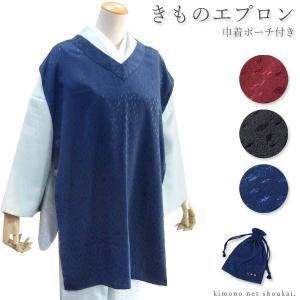 きものエプロン(着物 エプロン 巾着ポーチ付き 15594)和装 前掛け ポーチ 和装小物 冠婚葬祭 ナフキン|kimono-japan