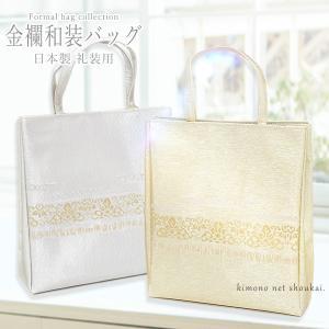 (和装バッグ 礼装)日本製  金襴 縦長 唐草文 14556 フォーマル サブバッグ 結婚式 入学式 卒業式 留袖 訪問着|kimono-japan