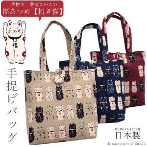 和装バッグ【福あつめ 招き猫 手提げ】14640 日本製|kimono-japan