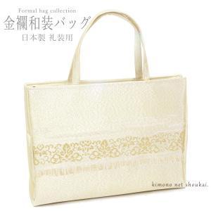 (和装バッグ)横長 唐草文 淡い金 ゴールド 14556 フォーマル サブバッグ 結婚式 入学式 卒業式 留袖 訪問着 礼装 日本製  金襴 kimono-japan