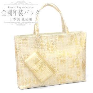 (礼装用 和装バッグ)京都万里小路 金襴礼装用 ポーチ付 横型/ゴールド 金に朧格子 13943 日本製 手提げ かばん 和装バック サブバッグ フォーマル|kimono-japan