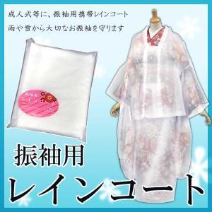 (振袖用 二部式 雨コート )和装 15432 レインコート 2部式 フリーサイズ (セパレート)雨具 雨天 雨よけ 雪よけ|kimono-japan