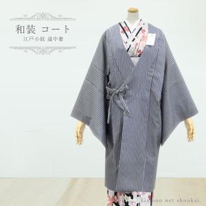 (和装コート)洗える 織江戸小紋 親子縞 黒 14340 道中着 着物コート 和装 コート ポリエステル|kimono-japan
