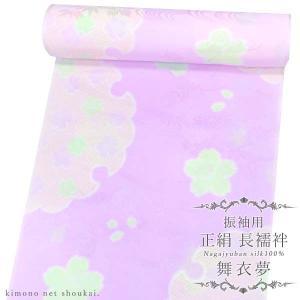 (振袖用 正絹 長襦袢) 反物 淡いピンクパープル×ミント/さくら 桜雪輪 15468 絹 襦袢 じゅばん 未仕立て 本振用 振り袖 成人式 送料無料|kimono-japan