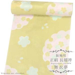 (振袖用 正絹 長襦袢)反物 淡いからし色×ピンク・黄緑/さくら 桜雪輪 15468 絹 襦袢 じゅばん 未仕立て 本振用 振り袖 成人式 送料無料|kimono-japan