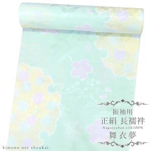 (振袖用 正絹 長襦袢)反物 淡いミントグリーン×薄紫・黄/さくら 桜雪輪 15468 絹 襦袢 じゅばん 未仕立て 本振用 振り袖 成人式 送料無料|kimono-japan