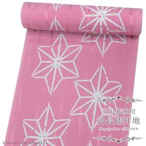 (振袖用 正絹 長襦袢)反物 落ち着いた紅梅色 ピンク 麻の葉しずく 8147 絹 襦袢 じゅばん 未仕立て 本振用 振り袖 成人式 送料無料|kimono-japan
