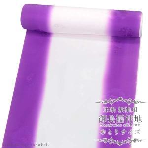 (振袖用 正絹 長襦袢)反物 淡いピンク×紫ぼかし ゆとりサイズ 13432 絹 襦袢 じゅばん 未仕立て 本振用 振り袖 成人式 送料無料|kimono-japan