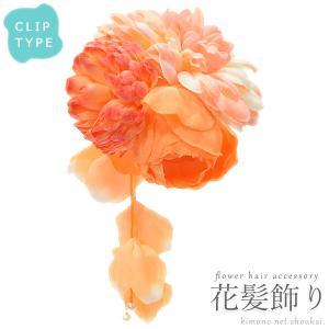 花髪飾り【クリップ フルーティーフラワー 14228】浴衣 振り袖 ドレス ヘアアクセサリー コサージュ|kimono-japan
