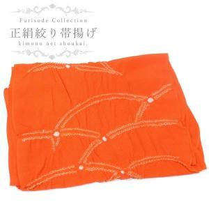 正絹 帯揚げ 単品(正絹 花絞り/オレンジ つゆくさ 15553)シルク 絹 100% おびあげ 着...