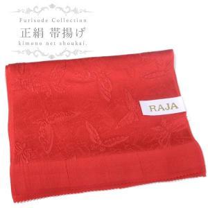 正絹 帯揚げ 単品(RAJA 赤 レッド 胡蝶 15617)シルク 絹 100% おびあげ 着物 成人式 振袖|kimono-japan