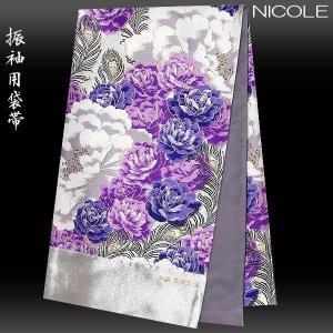 振袖用 袋帯単品 ブランド【NICOLE】紫のバラと牡丹に孔雀の羽根〔お仕立代込〕|kimono-japan
