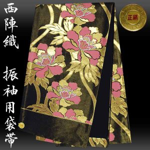 振袖用 袋帯単品 西陣織袋帯 黒地に金×ピンクの牡丹〔お仕立代込〕古典柄|kimono-japan