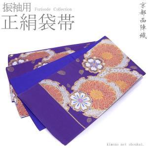 袋帯 西陣織 振袖用【お仕立て代込/ 紫 雪輪菊・モダン桜 15417】日本製 六通柄 振り袖 成人式 結婚式|kimono-japan