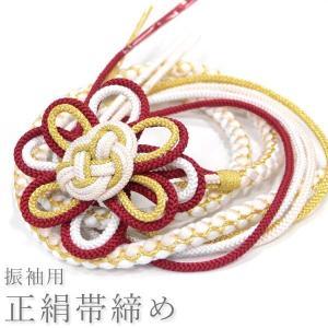 正絹 帯締め 振袖用【二重花組み紐/レッド 赤・白・生成り・金 15367】古典 丸組紐 振り袖 おびじめ 成人式 帯〆