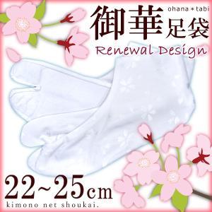 (足袋)かわいい桜地模様 御華足袋 白 サクラ 14751 オリジナルブランド さくら柄|kimono-japan