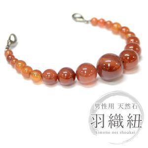 羽織紐(男性用 瑪瑙/オレンジ 橙茶色 14951)箱入り 天然石 メンズ 着物 和服 羽織り 紳士|kimono-japan