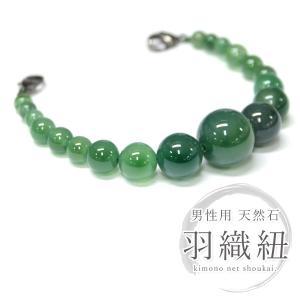 羽織紐(男性用 瑪瑙 緑 翡翠色 グリーン 14951)箱入り 天然石 メンズ 着物 和服 羽織り 紳士|kimono-japan