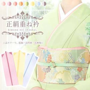 (礼装用 正絹 重ね衿)薄色 地文様入り 15371 4way リバーシブル 重ね衿 伊達衿 訪問着 色無地 成人式 振袖 卒業式袴|kimono-japan