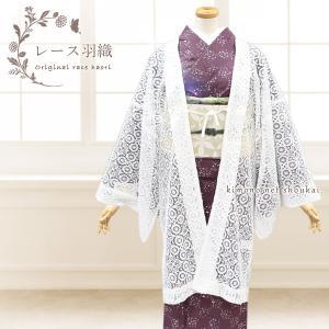 羽織(レース羽織 淡いベージュ 生成り 15578)和装 着物 長羽織 フリーサイズ アンティーク調 レトロ 女性 レディース 和服 春 夏 秋|kimono-japan