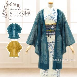(レース羽織) 純白 ホワイト 15578 和装 着物 長羽織 フリーサイズ アンティーク調 レトロ 羽織|kimono-japan