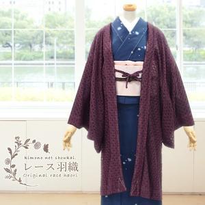 羽織(えんじ バーガンディ 15578)和装 着物 長羽織 フリーサイズ アンティーク調 レトロ 女性 レディース 和服 春 夏 秋|kimono-japan