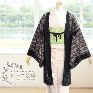 羽織【レース羽織 ブラック 黒 15578】和装 着物 長羽織 フリーサイズ アンティーク調 レトロ|kimono-japan