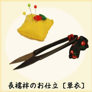 長襦袢のお仕立て 【単衣】  kimono-japan