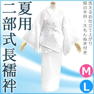 夏用の洗える二部式長襦袢です。  バチ衿・絽の半衿付きですので、届いてすぐにご使用頂けます。 さらり...