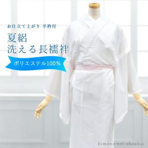お仕立て上がり【夏用 長襦袢 白 ポリエステル100%】洗える 無地〔M/ L〕 kimono-japan
