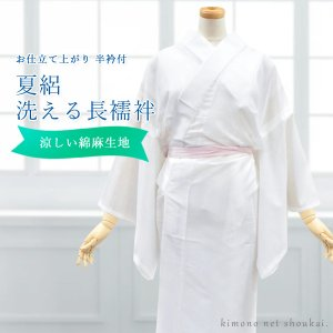 お仕立て上がり 夏用長襦袢 白 【麻混素材】 〔M/ L〕 kimono-japan