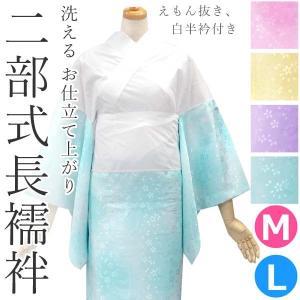 (洗える 長襦袢) 二部式 単衣 カラーぼかし 桜地紋 14964 仕立て上がり えもん抜き付 M L kimono-japan