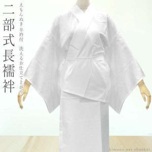 (洗える 長襦袢)二部式 白 日本製 仕立て上がり 半衿 えもん抜き付 kimono-japan