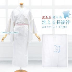 (洗える 長襦袢) 二部式 単衣 カラー 麻の葉地紋  14964 仕立て上がり えもん抜き付 M L kimono-japan