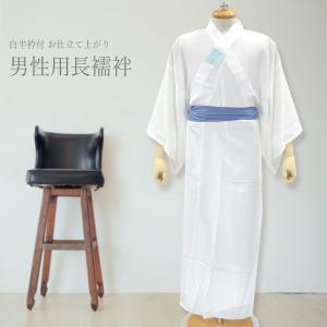 洗える襦袢【男性用 長襦袢 白 お仕立てあがり 14952】半衿付き ポリエステル|kimono-japan