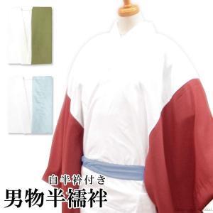 (男性用 半襦袢)カラー袖 15597 日本製 メンズ 白半衿付き フリーサイズ 襦袢 男 和装|kimono-japan