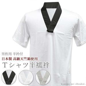 (取り寄せ商品)(Tシャツ半襦袢 )日本製 メンズ 男 襦袢 大きいサイズ 和装下着 着物 浴衣|kimono-japan