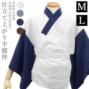 (取り寄せ商品) カラー半襦袢 半無双 共布半衿 半襦袢 メンズ 男性 襦袢 礼装 和装下着 着物|kimono-japan