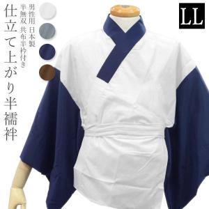 (取り寄せ商品)(カラー半襦袢 半無双 共布半衿 LLサイズ)半襦袢 メンズ 男性 襦袢 礼装 和装下着 着物|kimono-japan