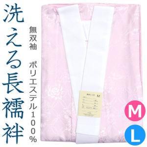 洗える長襦袢 ピンク [M/Lサイズ]お仕立てあがり(半衿付き) 無双袖 ポリエステル 10630|kimono-japan