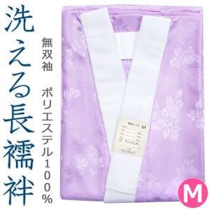 洗える長襦袢 紫 ラベンダーパープル [Mサイズ]お仕立てあがり 10630 kimono-japan
