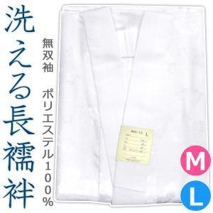 洗える長襦袢 白 [M/Lサイズ]お仕立てあがり 10630 kimono-japan