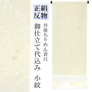 正絹反物 【淡ベージュ地に芙蓉の花】お仕立付 小紋 女性 丹後ちりめん 14771|kimono-japan