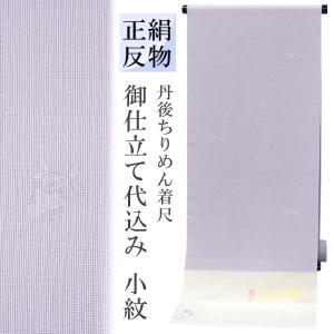 正絹反物 【紫万筋地に紅葉地紋様】お仕立付 小紋 袷 単衣 着物 女性 丹後ちりめん 14771|kimono-japan