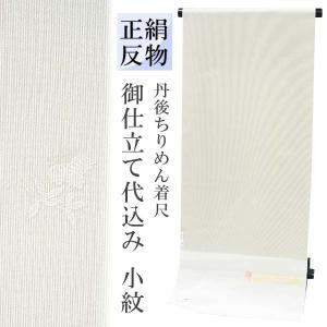 正絹反物 【灰茶万筋地に紅葉地紋様】お仕立付 小紋 袷 単衣 着物 女性 丹後ちりめん 14771|kimono-japan