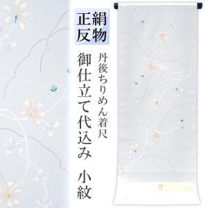正絹反物 【淡灰水色地に木蓮】お仕立付 小紋 女性 丹後ちりめん 14256|kimono-japan