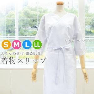 【着物スリップ 深い衿ぐり 14052】S/M/L/LL 和装下着 ワンピース 肌着 すそよけ 礼装 着付け きもの [ポスト便対応可]|kimono-japan
