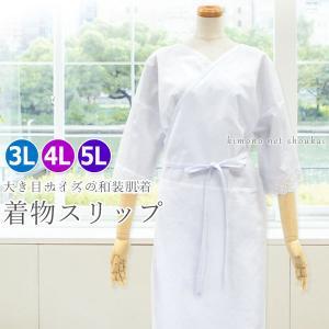 着物スリップ(大き目サイズ 3L・4L・5L)14606 和装下着 ワンピース 肌着 深い衿ぐり 礼...