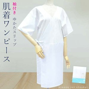 ゆかた用 肌着ワンピース【袖付き】浴衣スリップ/フリーサイズ 15197】ワンピースタイプ 肌着 和装下着 ゆかた 肌襦袢 夏用 kimono-japan